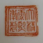 19th century copy of Kangxi                       period mark