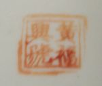 20th century Chinese porcelain mark