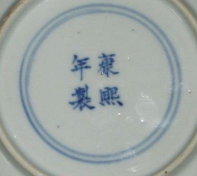 Kangxi Nianzhi mark with double ring