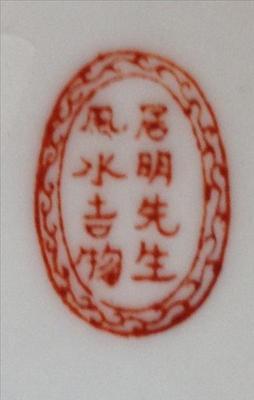 Closeup of Mark