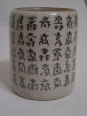 Profile of the chinese cup.