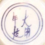 Ming underglaze blue mark
