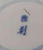 Dehua porcelain mark