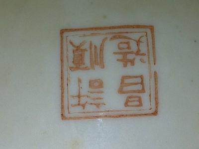 How To Identify The Mark On A Chinese Vase To Determine Age