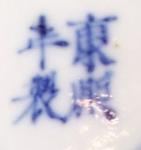 Kangxi four character mark