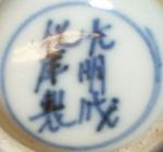 Kangxi period faux Ming mark