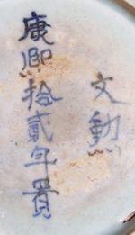 Kangxi yantai mark