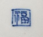Chinese porcelain mark of the Ming dynasty