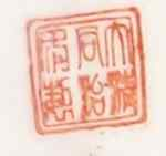 Tongzhi reign mark
