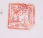 Chinese potter's mark