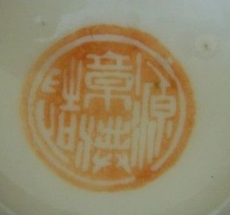 Late Qing stamped porcelain mark
