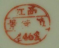 Jiangxi Jingdezhen porcelain mark