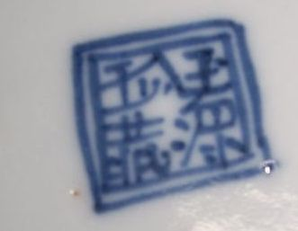 Chinese double ring mark