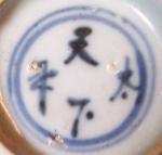 Ming Jiajing, Tianxia Taiping mark