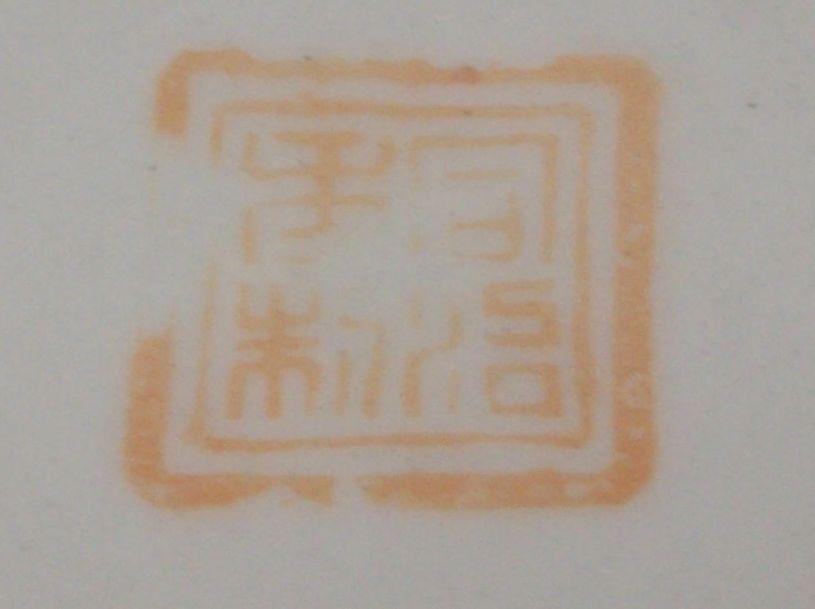 Tongzhi porcelain mark
