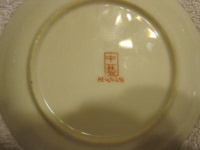 & Unidentified Bone China