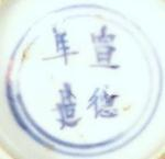 Ming Dynasty Xuande reign mark