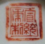 Xuantong reign mark